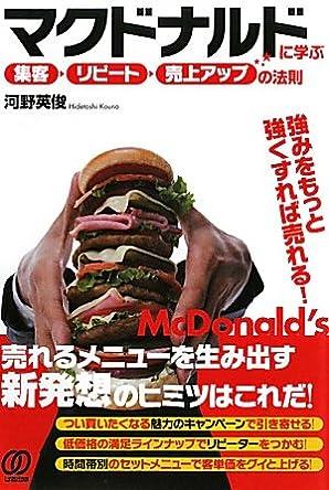 マクドナルドに学ぶ★「集客→リピート→売上アップ」の法則