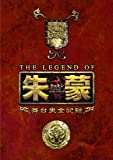 [DVD]THE LEGEND OF 朱蒙〔チュモン〕舞台裏全記録 第一章