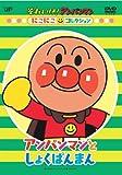Animation - Soreike! Anpanman Nikoniko Collection Anpanman To Shokupanman [Japan DVD] VPBE-13742