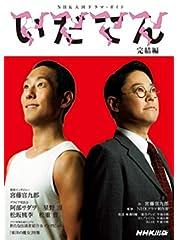 いだてん 完結編 (3) (NHK大河ドラマ・ガイド)