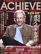 ACHIEVE―夢を達成するためのバイブル (2009 Spring)