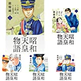 昭和天皇物語 1-5巻 新品セット