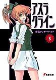アスラクライン〈5〉洛高アンダーワールド (電撃文庫)(三雲 岳斗/和狸 ナオ)