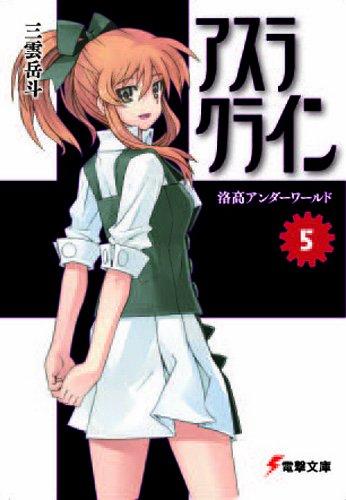 アスラクライン〈5〉洛高アンダーワールド (電撃文庫)