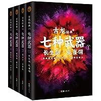 七种武器(全4册)