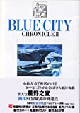 BLUE CITY CHRONICLE(2)(光文社コミック叢書SIGNAL)