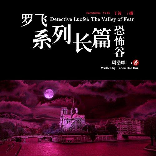 罗飞系列长篇:恐怖谷 - 羅飛系列長篇:恐怖谷 [Detective Luofei: The Valley of Fear]