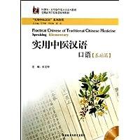 实用中医汉语:口语(基础篇)(附MP3光盘1张)