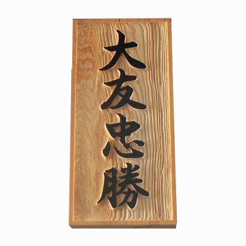 天然木表札 一位 浮彫(枠付枠無) 小さめサイズ B01G6JNNCU 16980