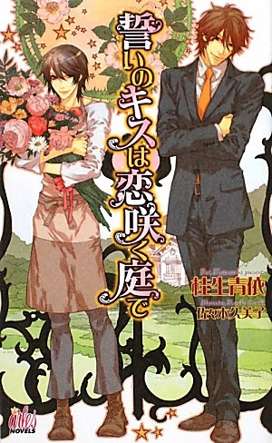 In the garden blooming love kiss of oath (Arles Novels) (2009) ISBN: 4862961770 [Japanese Import]