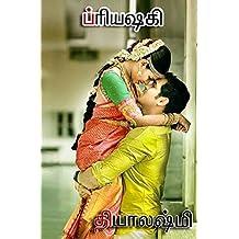 ப்ரியசகி (Tamil Edition)