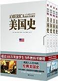 美国史(套装共4册)