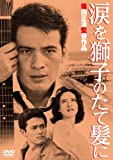 Japanese Movie - Namida Wo, Shishi No Tategami Ni [Japan DVD] DB-702