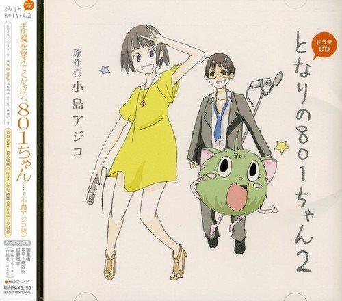 CD : Tonari No 801 Chan 2 - Drama CD 2 (Japan - Import)