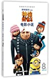 Despicable Me 3 (Chinese Edition)