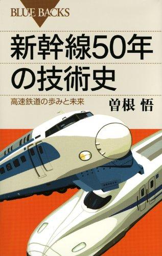 Shinkansen 50-nen no gijutsushi : kōsoku tetsudō no ayumi to mirai pdf