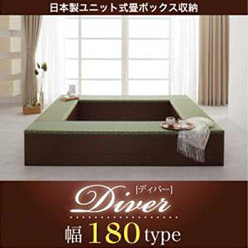 日本製ユニット式畳ボックス収納[Diver]ディバー 幅180タイプ(1体) B077SNH4Q5