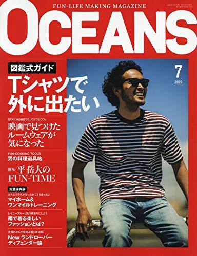 OCEANS 最新号 表紙画像