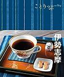 旅行ガイド (ことりっぷ 伊勢志摩)