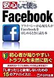 安心して使う Facebook