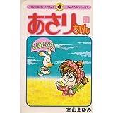 Asari Chan (No. 71 volumes) (ladybug Comics) (2003) ISBN: 4091430910 [Japanese Import]