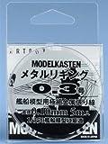 モデルカステン メタルリギング0.3号 約0.10mm 5メートル入