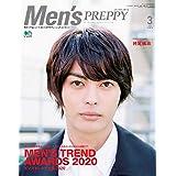 Men's PREPPY 2021年 3月号