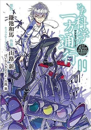 とある魔術の禁書目録外伝 とある科学の一方通行 第01-09巻 [Toaru Majutsu no Kinsho Mokuroku Gaiden – To Aru Kagaku no Ippou Tsuukou vol 01-09]