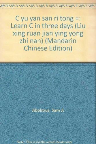 C yu yan san ri tong =: Learn C in three days (Liu xing ruan jian ying yong zhi nan) (Mandarin Chinese Edition)
