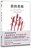 img - for The Wolf Gift (Chinese Edition) book / textbook / text book
