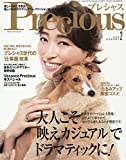 Precious(プレシャス) 2020年 02 月号 [雑誌]