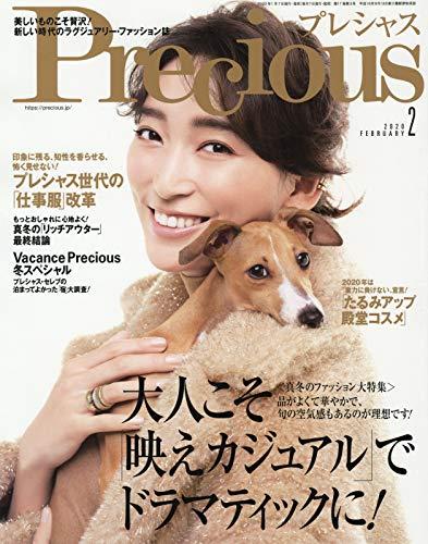 Precious 最新号 表紙画像