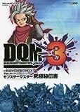 ドラゴンクエストモンスターズ ジョーカー3 モンスターマスター究極秘伝書 (SE-MOOK)