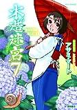 木造迷宮 7 (リュウコミックス)