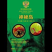 凡尔纳科幻名篇:神秘岛 (Chinese Edition) book cover