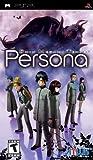 Shin Megami Tensei: Persona - PlayStation Portable Standard Edition