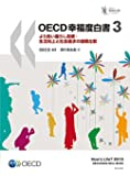 OECD幸福度白書3――より良い暮らし指標:生活向上と社会進歩の国際比較