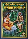 Srimad Valmiki Ramayanam-Sundara Kandam