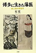 博多に生きた藩医―原三信の四百年