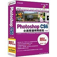 Photoshop CS6全面精通视频教程  中文版(2DVD-ROM)