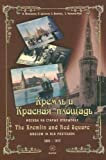 The Kremlin and Red Square Moscow in Old Postcards, 1895-1917, Magma Books Staff, 5934280341