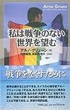img - for Watakushi wa senso no nai sekai o nozomu. book / textbook / text book