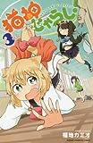 猫神じゃらし! 3 (少年チャンピオン・コミックス)