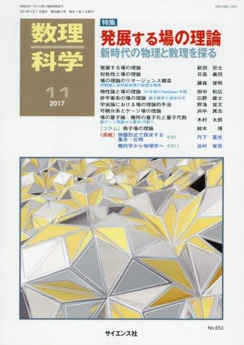 数理科学 2017年 11 月号 [雑誌]