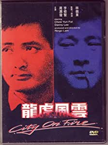 Amazon.com: Brand new Hong Kong movie- City On Fire- Chow