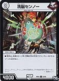 デュエルマスターズ/DMRP01/012/R/洗脳センノー