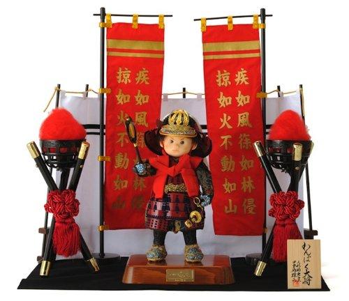 五月人形 子供大将 平飾り 壱三 雄山 わんぱく信玄 h235-mo-503129 B004S8YTD4