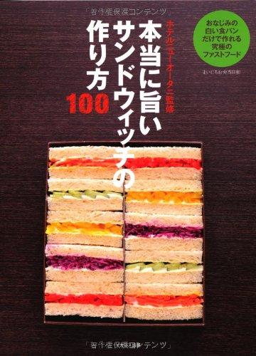 Read Online Hontō ni umai sandouitchi no tsukurikata hyaku : onajimi no shiroi shokupan dake de tsukureru kyūkyoku no fasuto fūdo ebook