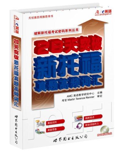 28 days break new TOEFL Zhenti high-frequency words - (Books MP3)