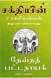 Buy Sivavin 7 Ragasiyangal - 7 Secrets of Shiva (Tamil) Book